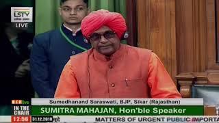 Shri Sumedhanand Saraswati on Matters of Urgent Public Importance in Lok Sabha - 31.12.2018