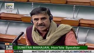 Shri Vinod Kumar Sonkar on Matters of Urgent Public Importance in Lok Sabha - 31.12.2018