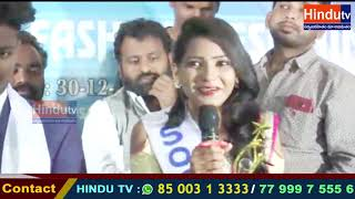 siddipeta district athidhi grand hotel jubli institute fashion show  //HINDUTV LIVE//