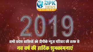 NEW YEAR 2019 || HAPPY NEW YEAR 2019 / NEW YEAR WISHES / DPK NEWS