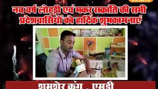 NEW YEAR 2019 | ADD |  शमशेर कंग , एमडी ज्योति बाल विद्या मंदिर 17 एलएम, लुणियां