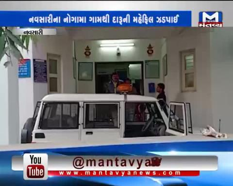 Navsari: Police caught High Profile People in a raid on Liquor Party