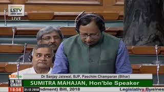 Dr. Sanjay Jaiswal on the Indian Medical council (Amendment) bill 2018 in Lok Sabha : 31.12.2018