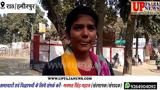 हमीरपुर में एक ससुर ने अपनी बहू के साथ की मारपीट साथ ही किया अभद्र व्यवहार