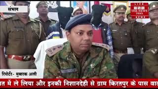 [ Sambhal ] संभल में चेकिंग के दौरान पुलिस ने दो चोरों को पकड़ा / THE NEWS INDIA