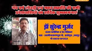 NEW YEAR 2019 | ADD | ड़ॉ सुरेन्द्र गुर्जर ,संजय क्लीनिक व देव मेडिकल,अखेपुरा ,जयपुर