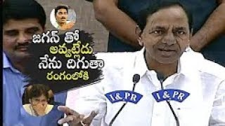CM KCR about AP Opposition Leader YS Jagan | CM KCR Clarity On YSRCP Alliance With TRS