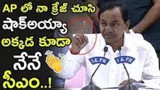 CM KCR Reveals About His CRAZE In AP | Telugu news | Prathinidhi news