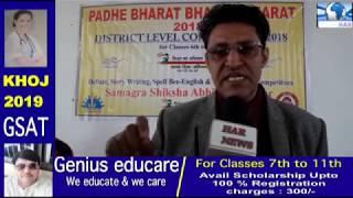 पढ़ेगा भारत तो बढ़ेगा भारत