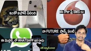 TechNews in telugu iphone xs max blast,andriod one,samsung,irctc,whatsapp ban,sms,vodafone