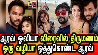 Oviya Aarav Marriage Confirmed|Bigg Boss oviya Marriage|Oviya Love Aarav