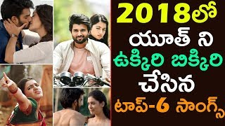 Telugu Block Buster Songs Of 2018 | Telugu Trending Songs Of 2018 | Telugu Chart Busters Of 2018
