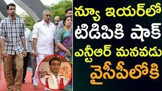 న్యూ ఇయర్లో టిడిపికి షాక్ | Shock To TDP : NTR Grandson Joins YCP | Top Telugu TV