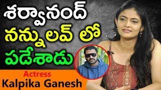 Kalpika Ganesh About Sharvanand | Kalpika Ganesh Interview | Padi Padi Leche Manasu | Top Telugu TV