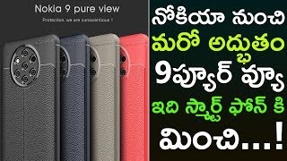 Nokia 9 Pure View Price Specifications Release Date | Nokia 9 Pure View Review | Top Telugu TV