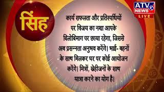 आज का राशिफल ATV NEWS CHANNEL (24x7 हिंदी न्यूज़ चैनल)