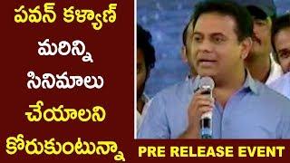 KTR Speech At Vinaya Vidheya Rama Pre Release Event | Ram Charan | Kiara Advani