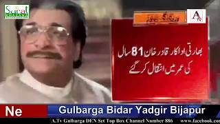 Saal Ka Phela Din Bollywood Ke Liye Gumgeen Sabit Hua Khadar Khan Ka inteqal Hua