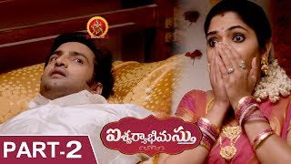 Aishwaryabhimasthu Full Movie Part 2 - 2018 Telugu Full Movies - Arya, Tamannnah, Santhanam