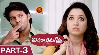 Aishwaryabhimasthu Full Movie Part 3 - 2018 Telugu Full Movies - Arya, Tamannnah, Santhanam