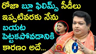 Grandham Devi Fires on YSRCP Roja - Grandham Devi Exclusive Interview