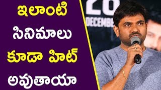 Director Maruthi Speech At Bluff Master Movie Success Meet || Satya Dev, Nandita Swetha