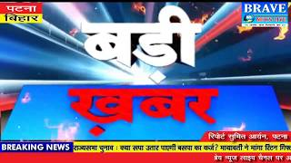 बिहार। इस बक्त बड़ी खबर, कहीं एक्सीडेंट तो कहीं अवैध शराब के खिलाफ चला अभियान - BRAVE NEWS LIVE