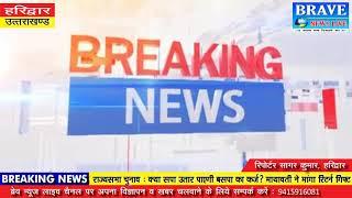 हरिद्वार। रिश्वत लेते लेखपाल रंगेहाथ गिरफ्तार, जांच के लिए टीम ले गयी देहरादून - BRAVE NEWS LIVE