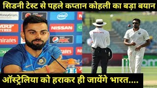 Aus Vs Ind 4th test Sydney: Virat Kohli Talk about R Ashwin and team performance in this series