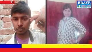 कन्नौज। विवश प्रेमियों ने फांसी लगाकर की आत्महत्या।। पुलिस पर महिलाओं की दबंगई - BRAVE NEWS LIVE