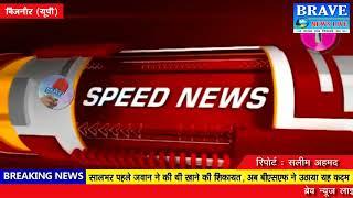 SPEED NEWS BULLETIN: हरदरेई।। बिजनौर।। लखीमपुर खीरी।। बहराइच - BRAVE NEWS LIVE