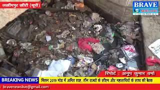 लखीमपुर खीरी। करोड़ों खर्च फिर भी नहीं हुयी सफाई।। नगरवासियों ने बतायीं समस्याएं - BRAVE NEWS LIVE