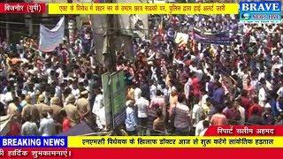 बिजनौर। SC/ST एक्ट में संशोधन को लेकर प्रदेश और केंद्र सरकार का विरोध कर प्रदर्शन पर उतरा दलित समाज