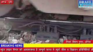 औरैया। पाता रेलवे स्टेशन के पास टूटी पटरी, ट्रेन के यात्रियों में मचा हड़कंप - BRAVE NEWS LIVE