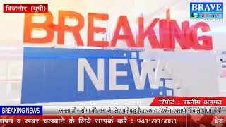 बिजनौर। पति ने उतारा मौत के घाट।। बिजली से किसान की मौत।। बेरहम टीचर की करतूत - BRAVE NEWS LIVE