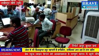 लखीमपुर खीरी। किसान परेशान, बैंक मैनेजर की मनमानी - BRAVE NEWS LIVE