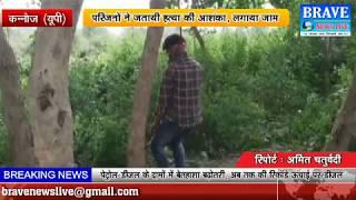 कन्नौज। पेड़ से लटकी मिली युवक की लाश, परिजनो को हत्या की आशंका - BRAVE NEWS LIVE