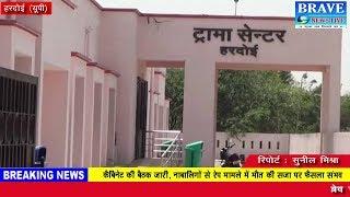 हरदोई। प्रदेश का पहला ऐसा ट्रामा सेन्टर जहाँ जिला अस्पताल रिफर किये जाते हैं मरीज - BRAVE NEWS LIVE