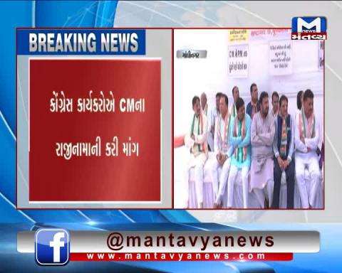 Gandhinagar: Congress submitted memorandum to collector with the demand of resignation of CM