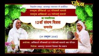 Vishesh| Sayiam Diwash Samaroh |Champapur(Bhagalpur)