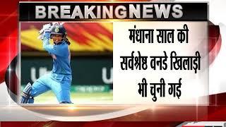 India's Smriti Mandhana named ICC women's cricketer of the year