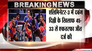 Pro kabaddi League 2018 - यूपी ने दिल्ली को हराया, क्वालीफायर-2 में गुजरात से होगी भिड़ंत