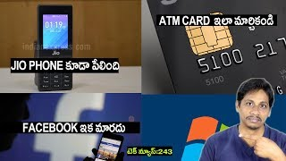 TechNews in telugu WhatsApp,DTH rules,Jio phone blast,Samsung,Facebook dark mode, EMV chip