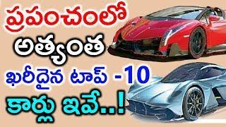 ప్రపంచంలో అత్యంత  ఖరీదైన టాప్ -10  కార్లు ఇవే..!10 Most Expensive Luxury Sedan Cars | Top Telugu TV
