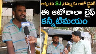 The Sad Life Story Of HyderabAad Auto Driver Brings You Tears|Part-1|Real Life Stories|Top Telugu TV