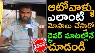 The Sad Life Story Of Hyderabad Auto Driver Brings You Tears|Part-2|Real Life Stories|Top Telugu TV