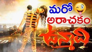 Unmadi Movie Theatrical Trailer   Unmadi Trailer   Latest 2019 Telugu Trailers   Top Telugu TV