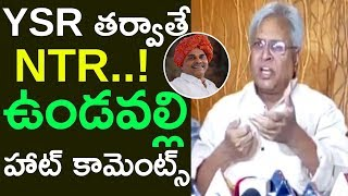 Undavalli Arun Kumar Shocking Comments About YSR | Undavalli Arun Kumar Latest Speech Press Meet