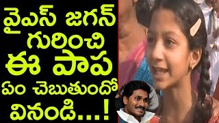 Srikakulam Girl Speech About YS Jagan in Prajasankalpa Yatra | YSR| YS Jagan| YSRCP | Top Telugu TV