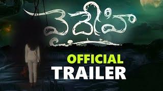 Vaideahi Trailer | Vaidehi Telgugu Movie Official Trailer | Pranathi | Akhikla Ram | Krishnudu